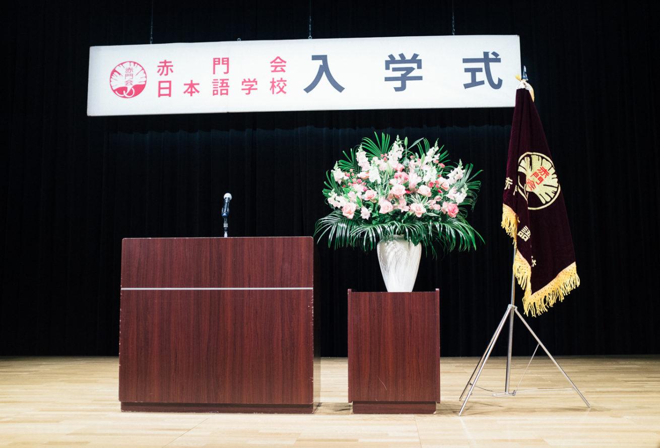 Cérémonie d'accueil des nouveaux étudiants de l'école de langues Akamonkai