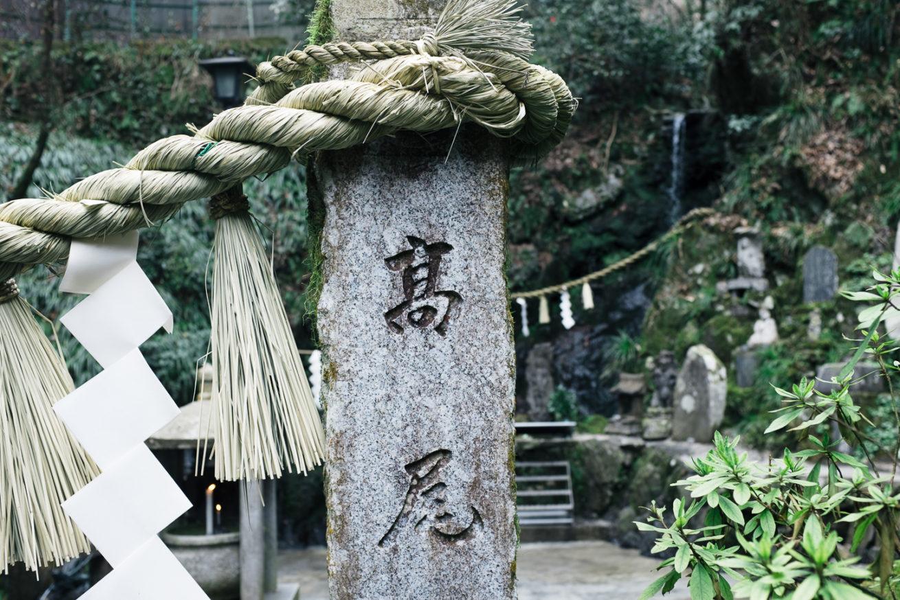 Un petit temple qui se trouve sur mon chemin alors que je me rends au Mont Takao, au Japon