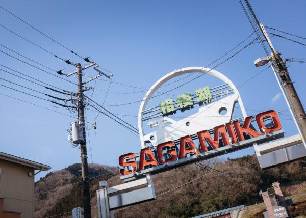 La station de train de Sagamiko, au Japon
