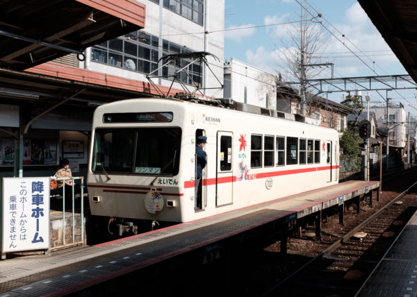 Le petit train qui m'amènera à Kurama pour une randonnée en plein coeur de la forêt